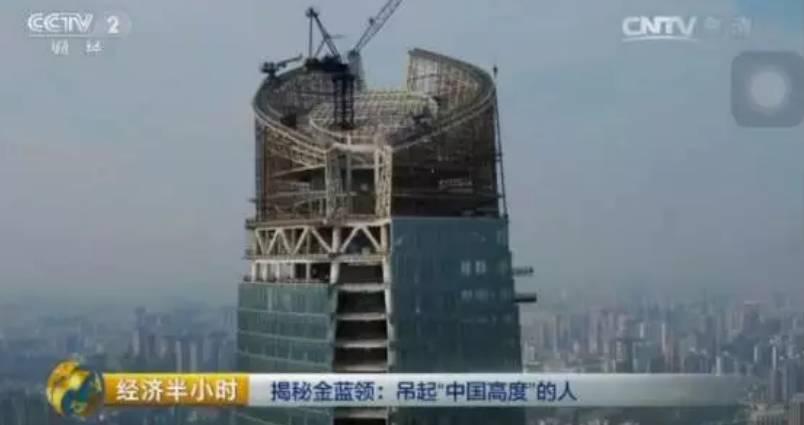 "CBD高度!央视财经揭秘吊起""中国高度""的人,"