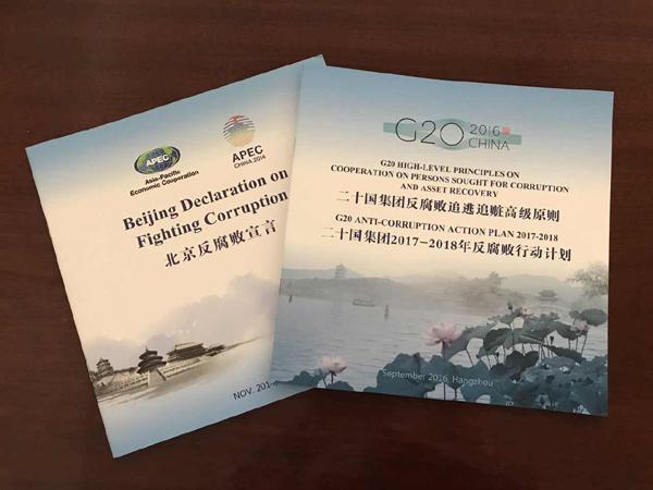APEC《北京反腐败宣言》、《二十国集团反腐败追逃追赃高级原则》和《二十国集团2017至2018年行动计划》。