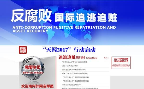 2014年12月9日,中央纪委监察部网站开设反腐败国际追逃追赃网上举报专栏,接受海内外举报。