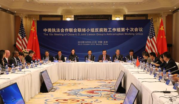 2015年10月20日至21日,中美JLG反腐败工作组第10次会议在北京召开。
