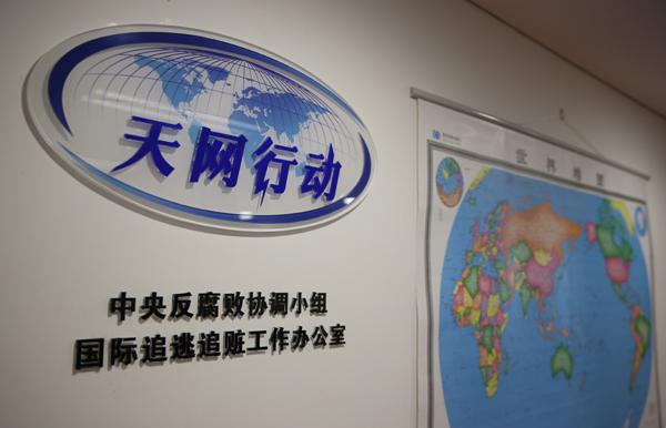 中央反腐败协调小组国际追逃追赃工作办公室。