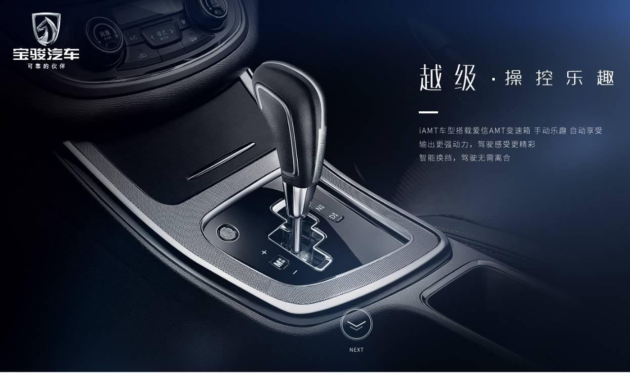 而且,iMAT变速箱还有着手动挡变速器的的高传动效率优势,可达到最佳的燃油经济性,减少用户后期的用车成本。iMAT变速箱结构也相对简单,成本比较低,未来还将搭载在热销车型宝骏310上,宝骏310高配车型不到5万元,在这个级别能让客户实现自动挡驾驶的愿望,产品优势昭然若揭。 iAMT还比AMT变速箱更加智能化。它能根据工况智能判断适合的档位相应切换,省去手动挡离合控制的繁琐过程。