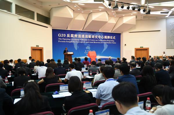 2016年9月23日,二十国集团反腐败追逃追赃研究中心在北京设立。