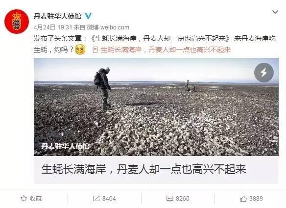 丹麦大使馆在中国发出紧急求助...