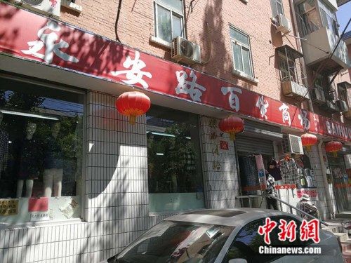 永安路百货商场 中新网记者 张尼 摄