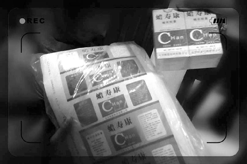 """查获的""""蟾寿康""""产品包装及胶囊"""