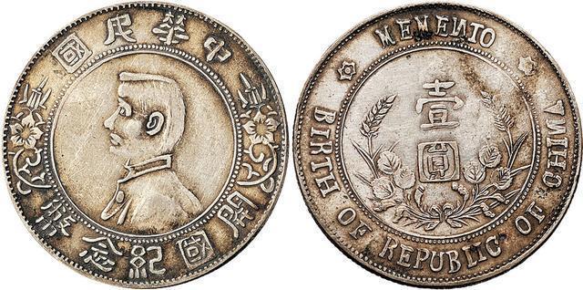开国纪念币;360万