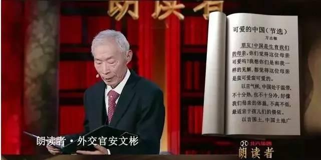△安文彬朗读的是方志敏的狱中绝笔《可爱的中国》