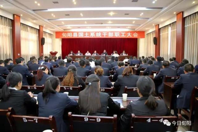 """4月28日,""""旬阳县国土资源系统干部大会""""召开。"""