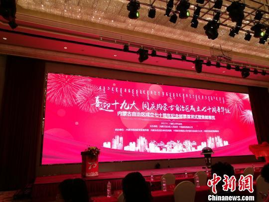 国首个少数民族自治区喜迎70周年华诞 举行纪念邮票首发式图片