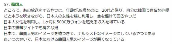 """▲""""话说回来,做直播的那个家伙,就是那个明明已经39岁了,还假装自己才20多岁,还吹嘘自己是韩国有名的演员,利用这些欺骗日本姑娘,赚钱的那位吧。利用日本的女性,一个月有超过5000万韩元的收入呢。在日本的厌恶韩国的网站上也挺有名的。在日本,编造韩国男人的印象,还是那种超自恋的形象。都怪那个家伙,完全毁了在日本的韩国男人形象好么……"""""""