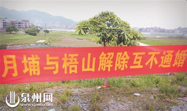 废除百年陈规,两村的年轻人可以通婚了。