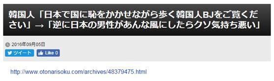 ▲韩国人——请看这位在日本给自己国家蒙羞的韩国人,边走边拍摄的解说视频,反过来,日本的男生这么做的话会被嫌弃恶心至极的……