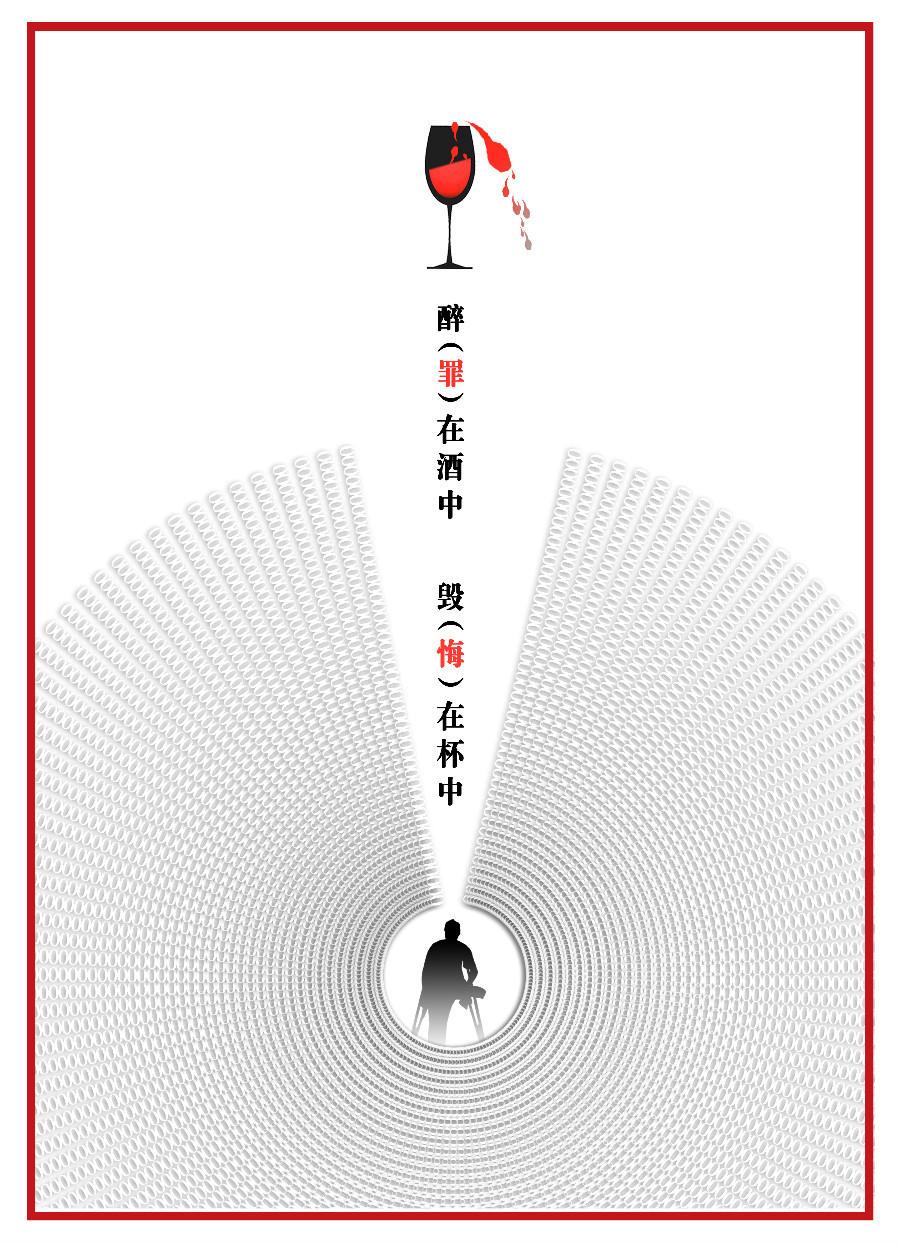 第六届重庆市公益广告大赛平面类获奖作品展播:醉在酒图片