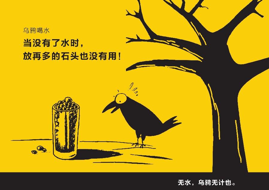 第六届重庆市公益广告大赛平面类获奖作品展播:乌鸦喝水篇