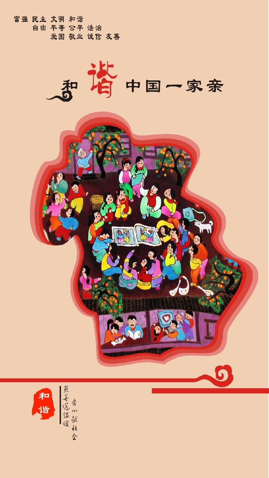 第六届重庆市公益广告大赛平面类获奖作品展播:和谐中国一家亲图片