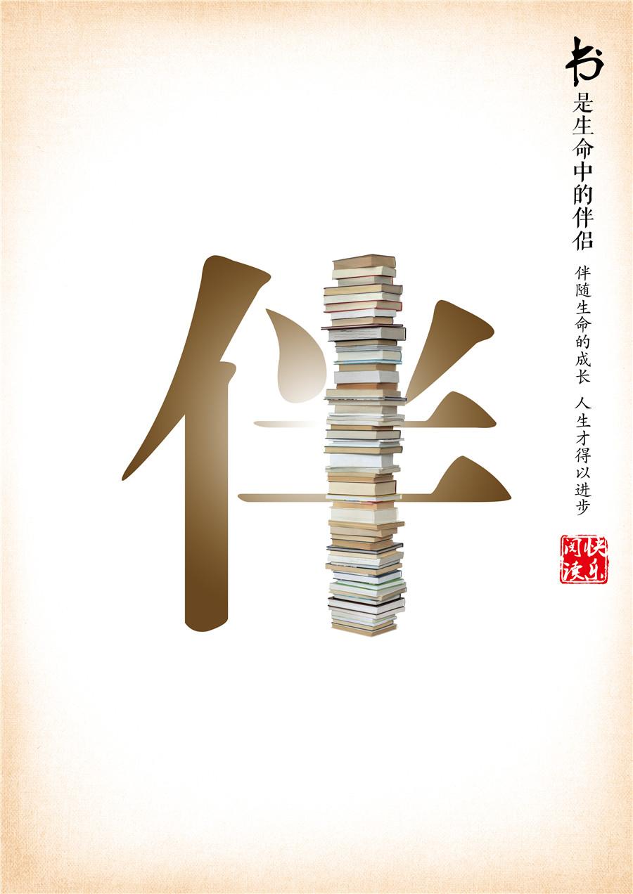 第六届重庆市公益广告大赛平面类获奖作品展播:书是生命中.系列图片