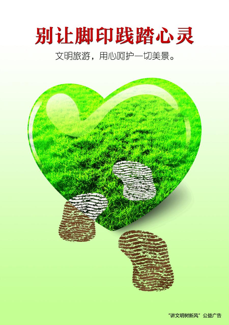 第六届重庆市公益广告大赛平面类获奖作品展播:别让脚印践踏心灵