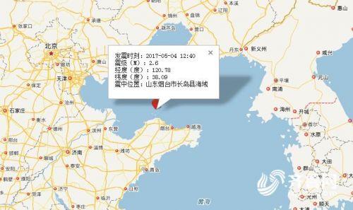 烟台市长岛县海域发生2.6级地震