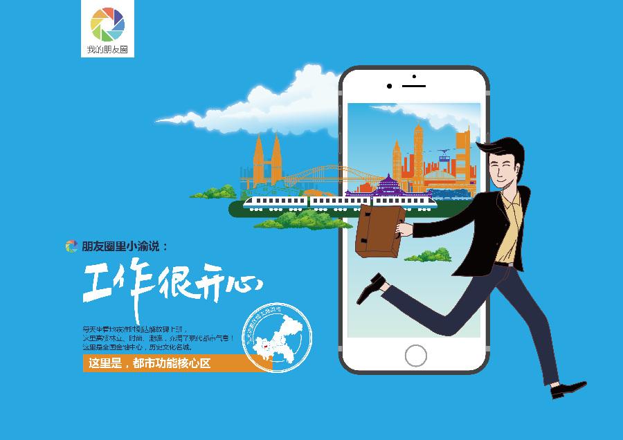 第六届重庆市公益广告大赛平面类获奖作品展播:我的朋友圈系列图片
