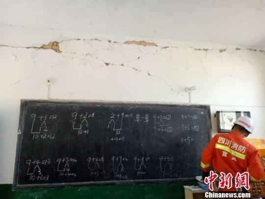 四川珙县地震致11631人受灾