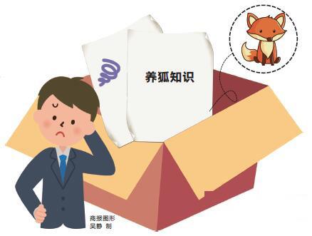 养狐知识 商报图形 吴静 制
