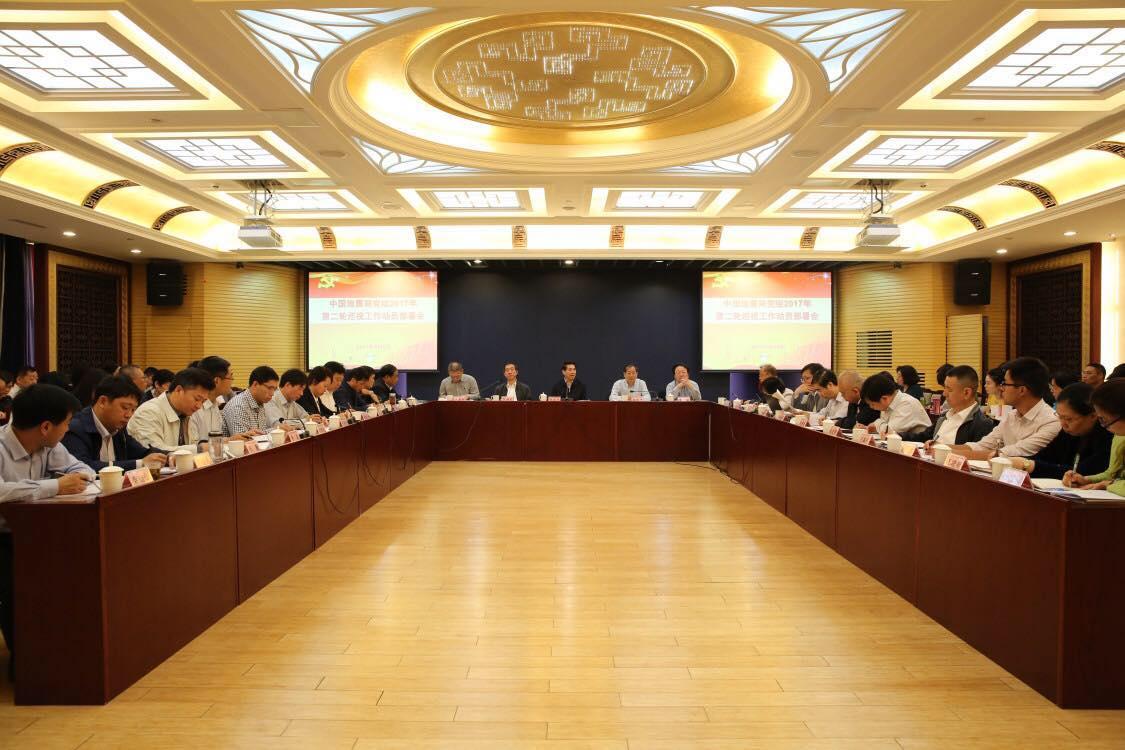 中国地震局党组启动2017年第二轮巡视工作