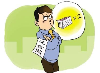 公司总经理不签劳动合同 离职时要求公司双倍