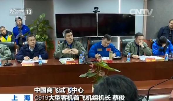 中国商飞试飞中心C919大型客机首飞机组机长蔡俊