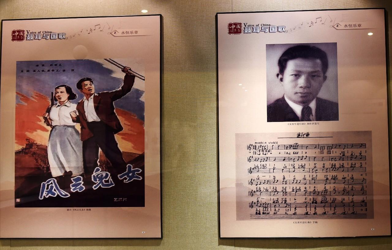 (2015年聂耳与国歌展览上记者拍摄的资料图。新华社记者李钢 摄)