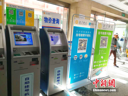 资料图:北京医院挂号大厅 中新网记者 张尼 摄