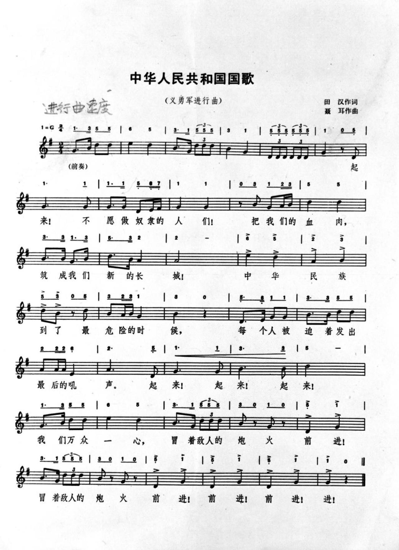 (义勇军进行曲词谱。新华社发)