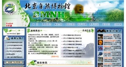 图片来源:北京自然博物馆网站截图