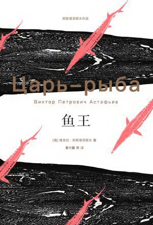 """寻找""""鱼王"""""""