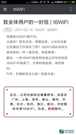 今年2月16WiFi发布了多城市免费公交WiFi停止运行的公告