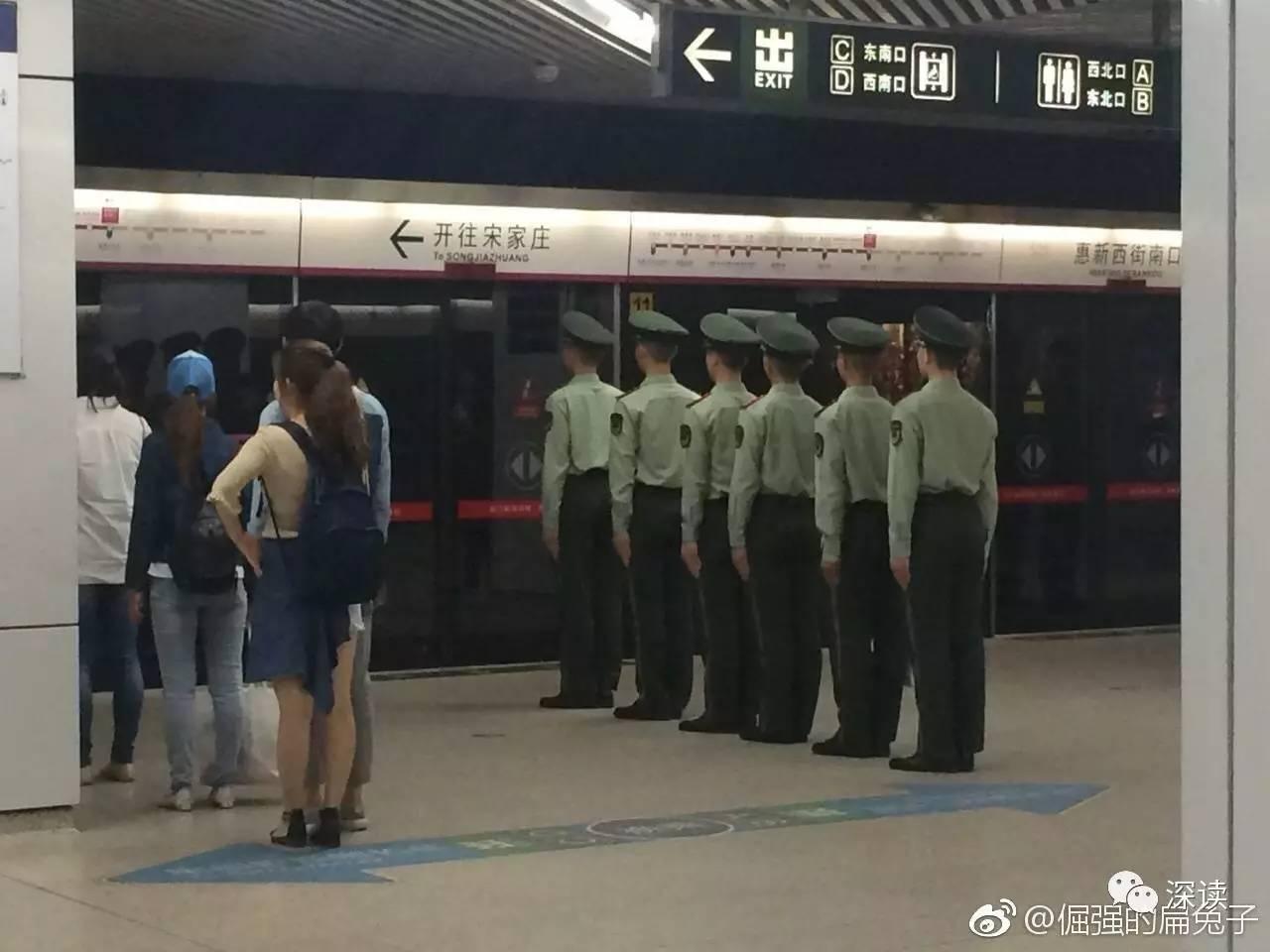 图为网友在惠新西街南口站拍到的另一张武警列队候车的照片