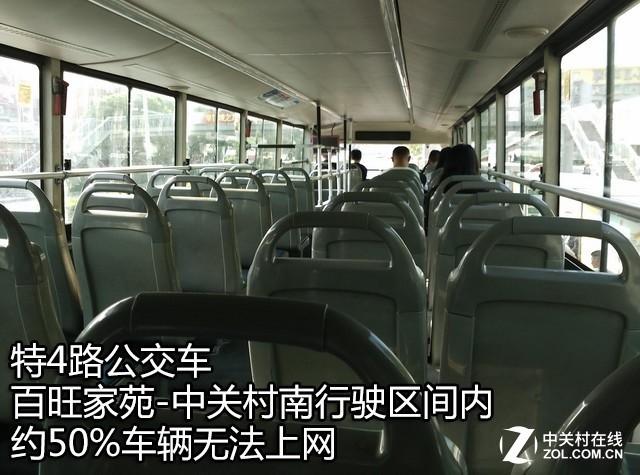 一些公交车只有一半的车辆能上网