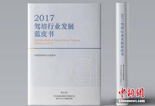 趣学车与中驾联联合发布全国首部驾培行业蓝皮书