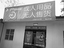 开在晋中市榆次区经纬街附近的成人用品店。