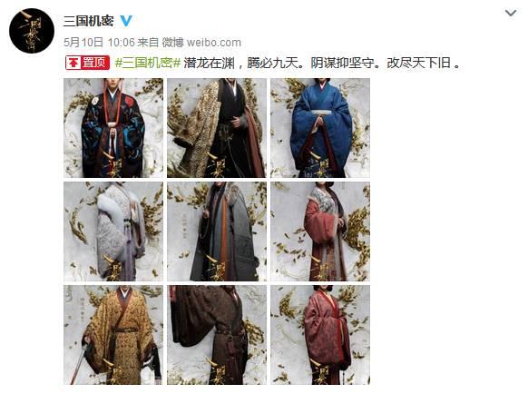 唐人新剧《三国》被吐槽 连主演都说认不出自己