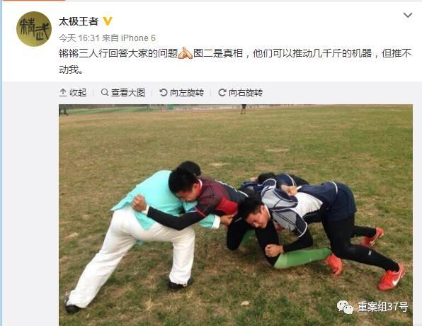 太极拳代表人物王占海微博回应造假说。图片来自网络