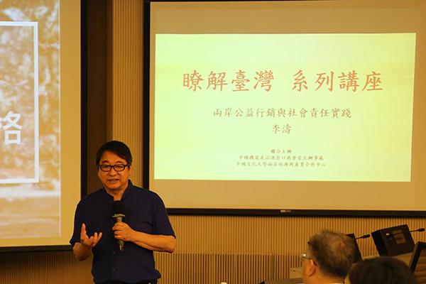 """机电商会台北服务处""""大白台湾系列说座""""开讲 分享两岸公益行销及社会负担践诺"""