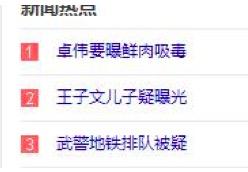 图1。百度热搜5月11日TOP3截图