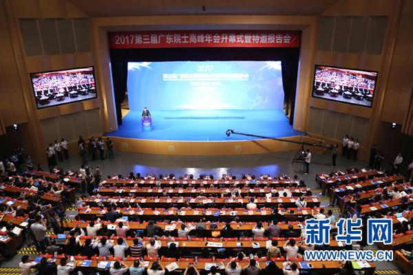 """创业--第三届广东院士高峰年会开幕 """"最强大脑""""建言广东创新发展"""