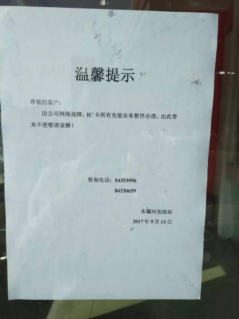 ▲5月13日上午,成都一家加油站贴出充值业务暂定办理的通知。每经记者 朱万平 摄