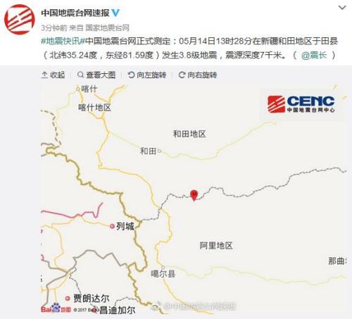 新疆和田地区于田县发生3.8级地震 震源深度7千米