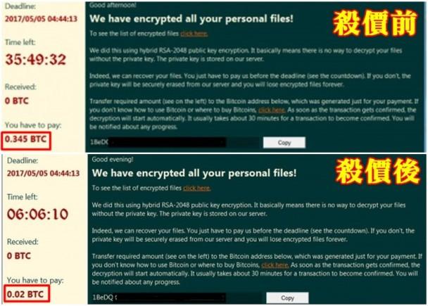 """台网民求降""""病毒""""赎金 黑客:高估你们收入了"""