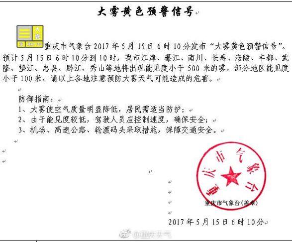 重庆发布大雾黄色预警信号 江津綦江秀山将出现大雾天气