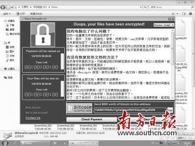 电脑用户被勒索软件感染画面。网络图片