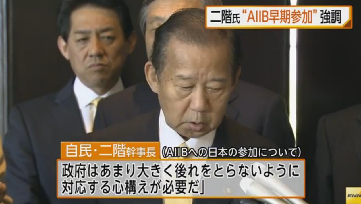 """赴华参加""""一带一路""""国际合作高峰论坛的日本自民党干事长二阶俊博表示,日本应该尽早决定尽快加入亚投行。"""